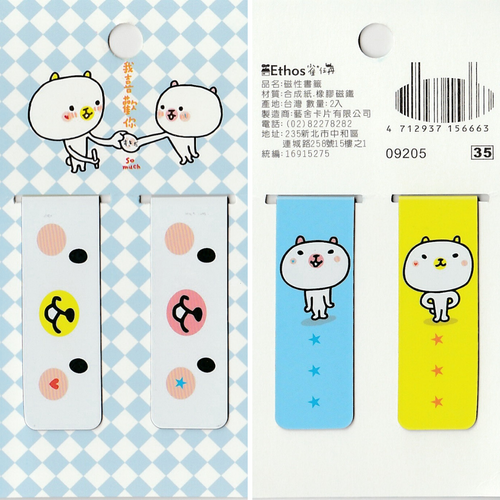 White Bear *magnetic bookmark x 2