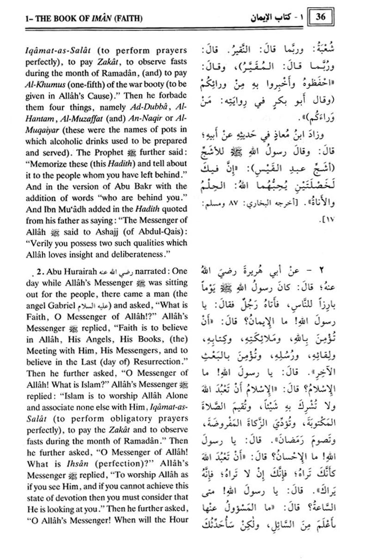 Summarized Sahih Muslim (Arabic - English)- 2 Volume set