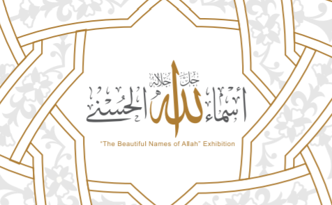 AsmaAllahul Husna - The Beautiful Names of Allah