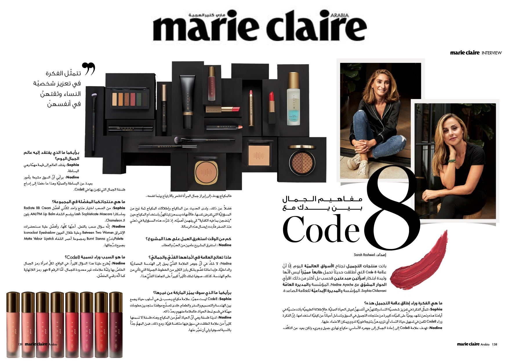 Code8 in Marie Claire Arabia Dec18