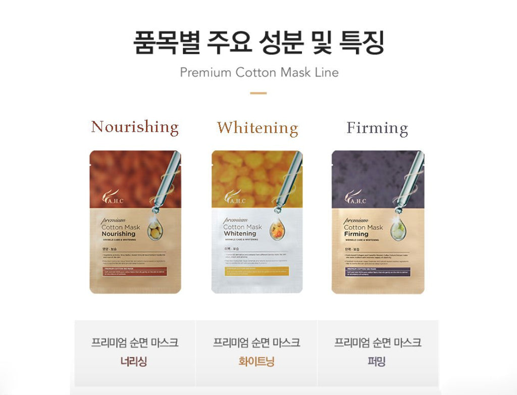 AHC Premium Cotton Masks (10 sheets) - 4TH RESTOCK
