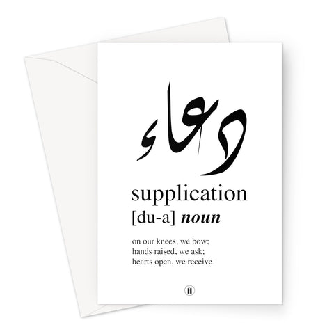Du'a (Supplication) Greeting Card