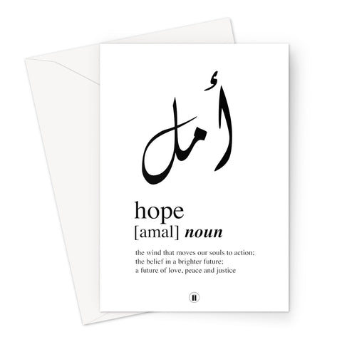 Amal (Hope) Greeting Card