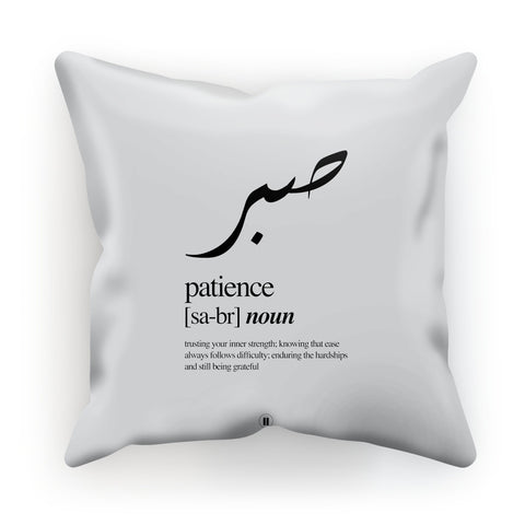 Sabr (Patience) Cushion