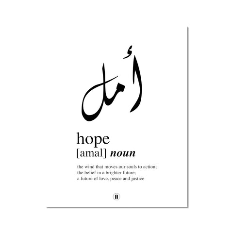 Amal (Hope) Fine Art Print