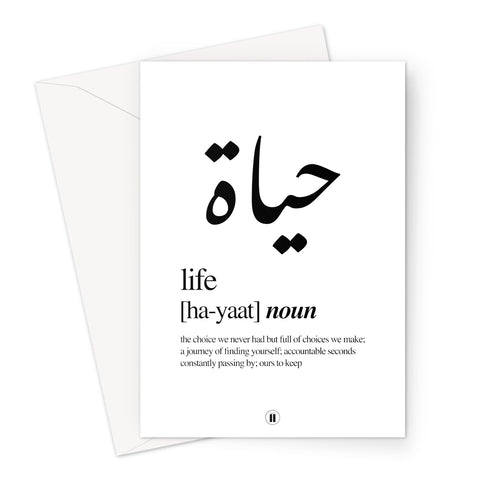 Hayaat (Life) Greeting Card