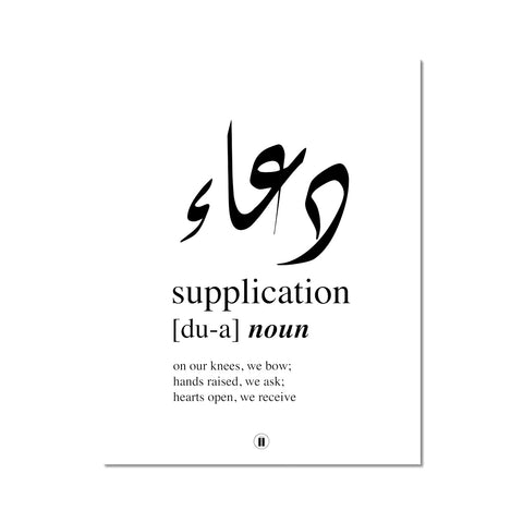 Du'a (Supplication) Fine Art Print