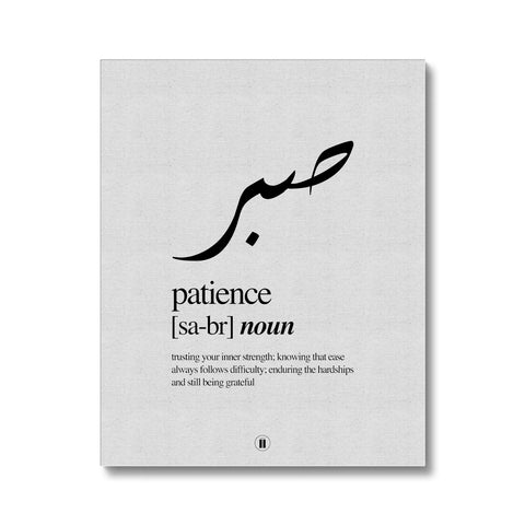Sabr (Patience) Canvas