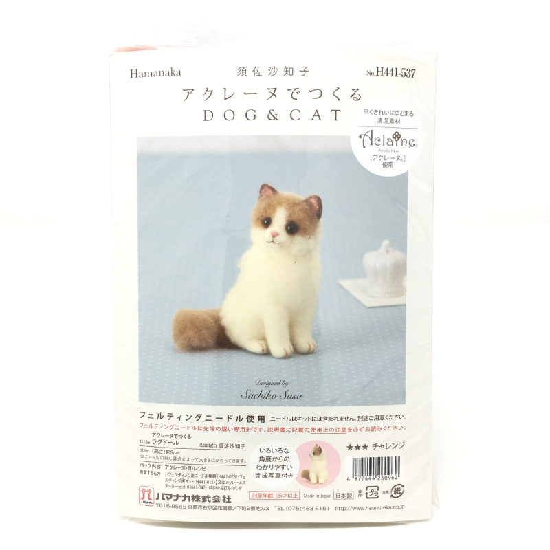 Hamanaka Aclaine Acrylic Fibre Needle Felting Kit - Brown and White Cat
