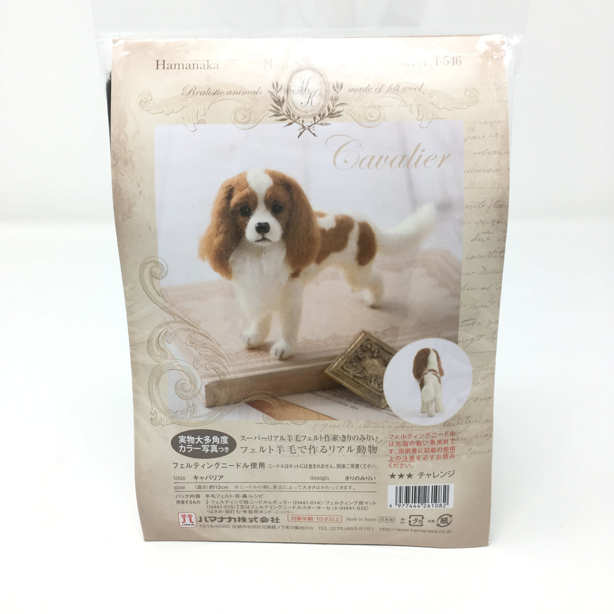 Hamanaka Needle Felting Kit - Cavalier King Charles