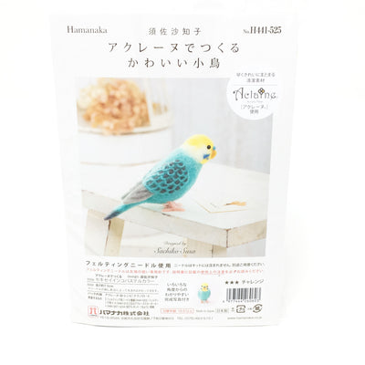 Hamanaka Aclaine Needle Felting Kit - Parakeet (English)