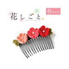 Hanashigoto Tsumami Kanzashi Hair Comb Craft Kit - Pink & Red Flowers