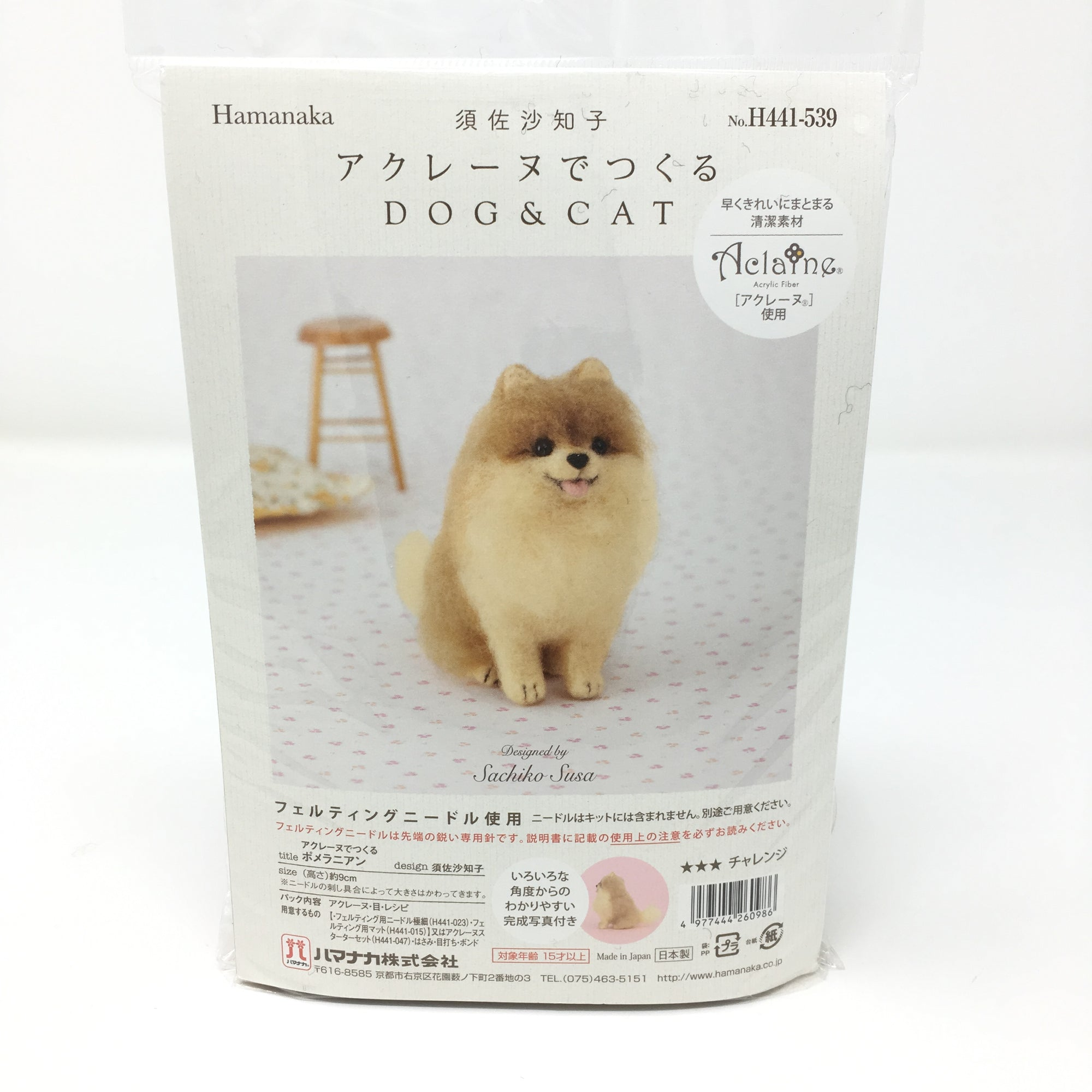 Hamanaka Aclaine Acrylic Fibre Needle Felting Kit - Pomeranian (English)