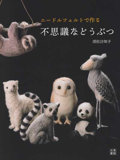 Japanese Needle Felting Book - Mysterious Animals - Sachiko Susa