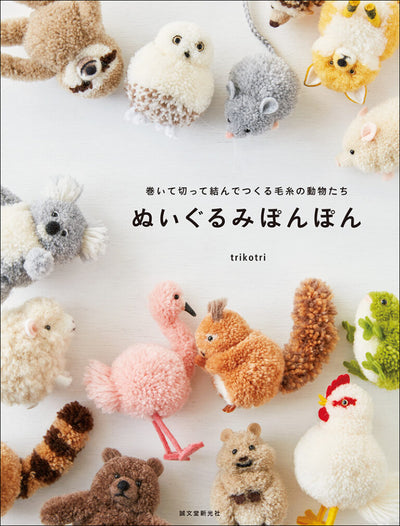 Trikotri Nuigurumi Plush Pom Pom Animals Book - Japanese Craft Book