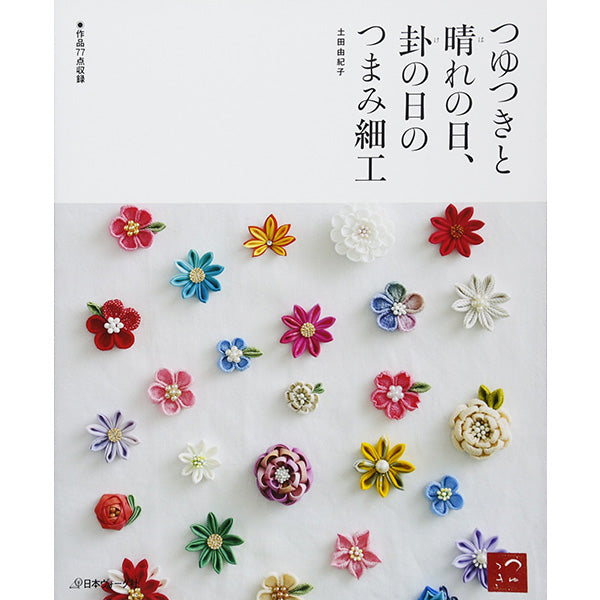 Handmade Tsumami Works - Japanese Book by Tsuyutsuki