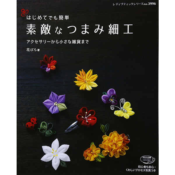 Lovely Tsumami Accessories - Japanese Craft Book
