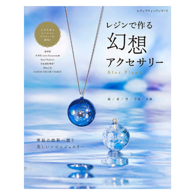 Padico Book - Mystical Resin Accessories - Blue Planet