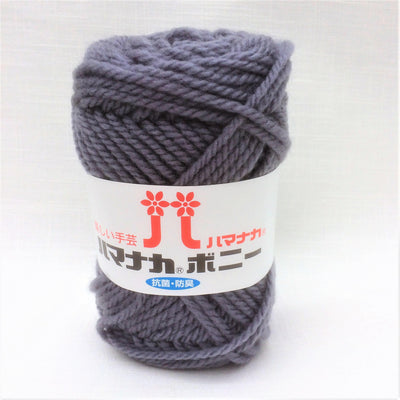 Hamanaka Bonny Yarn- Grey. 100% Acrylic Yarn . 50 Grams per Ball. Bulky Size Perfect for Knitting, Crochet and Amigurumi!