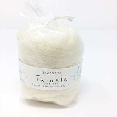 Hamanaka Twinkle Needle Felting Wool - White