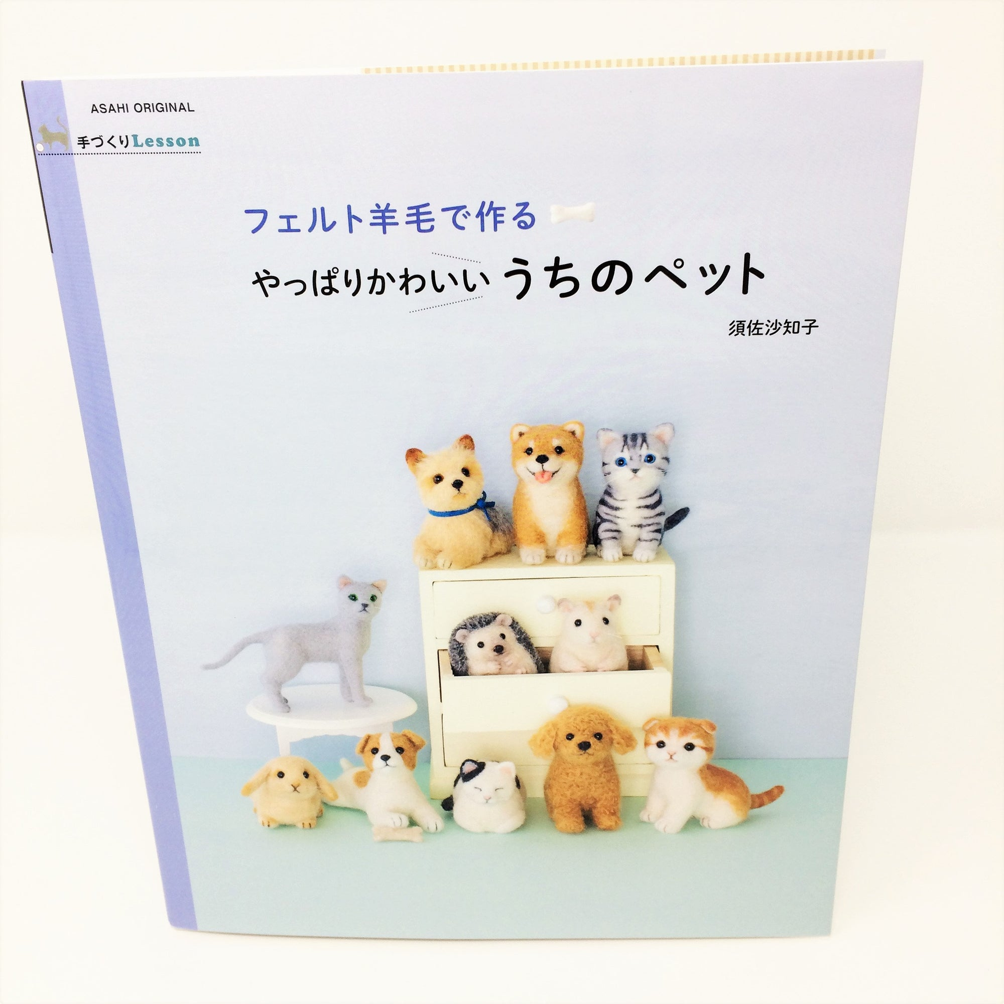 Japanese Needle Felting Book Super Cute Animals