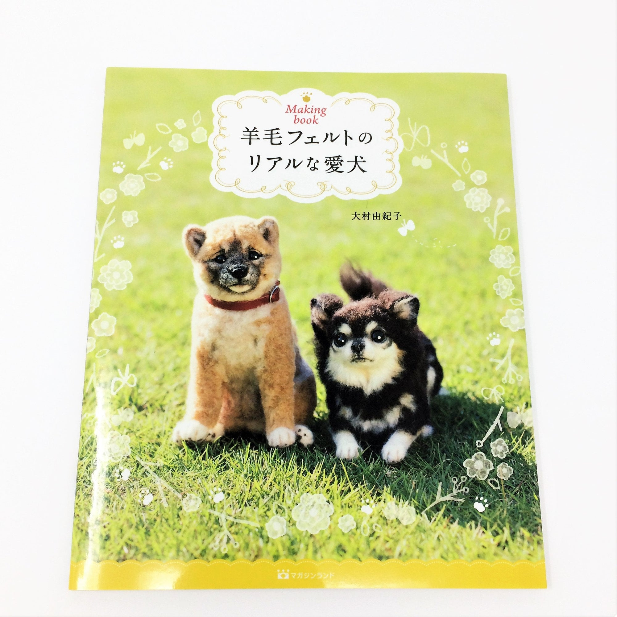 Amazing Japanese Dogs Needle Felting Book