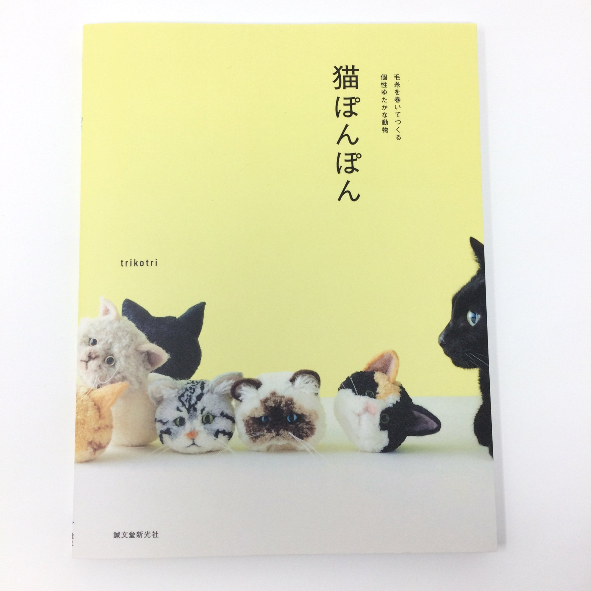 Trikotri Cats Pom Pom Book- Japanese Craft Book