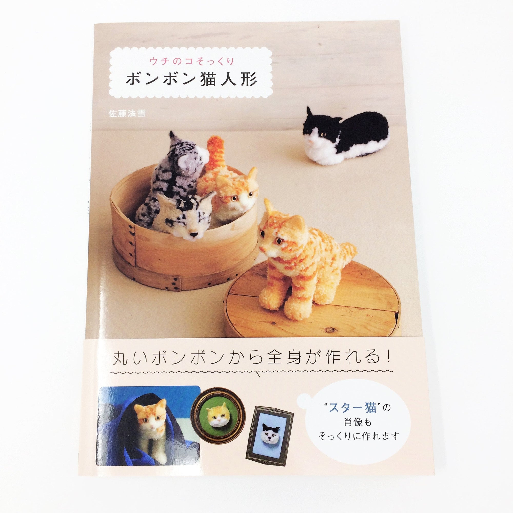 Japanese Cats Pom Pom Craft Book