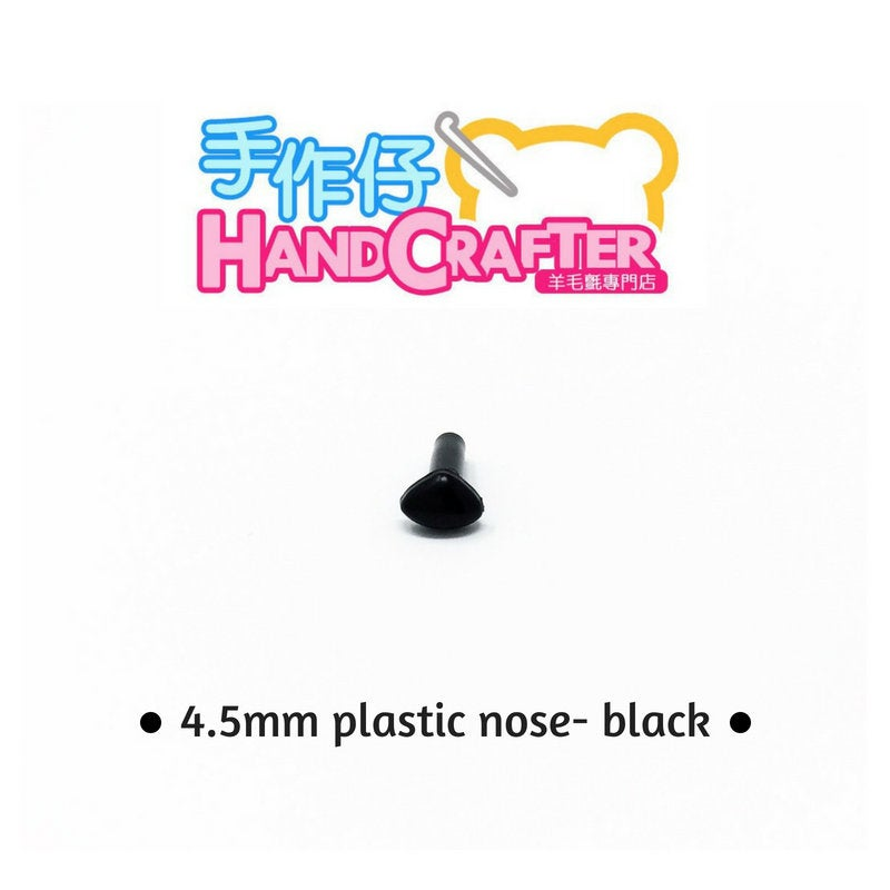 HandCrafter Black Plastic Noses - 4.5mm (Choose quantity)