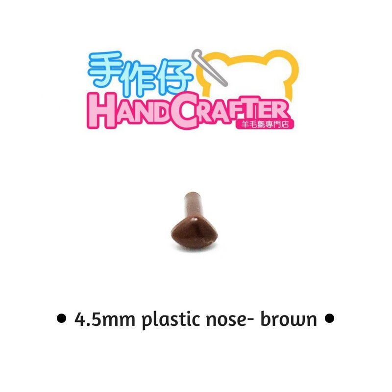 HandCrafter Brown Plastic Noses - 4.5mm (Choose quantity)