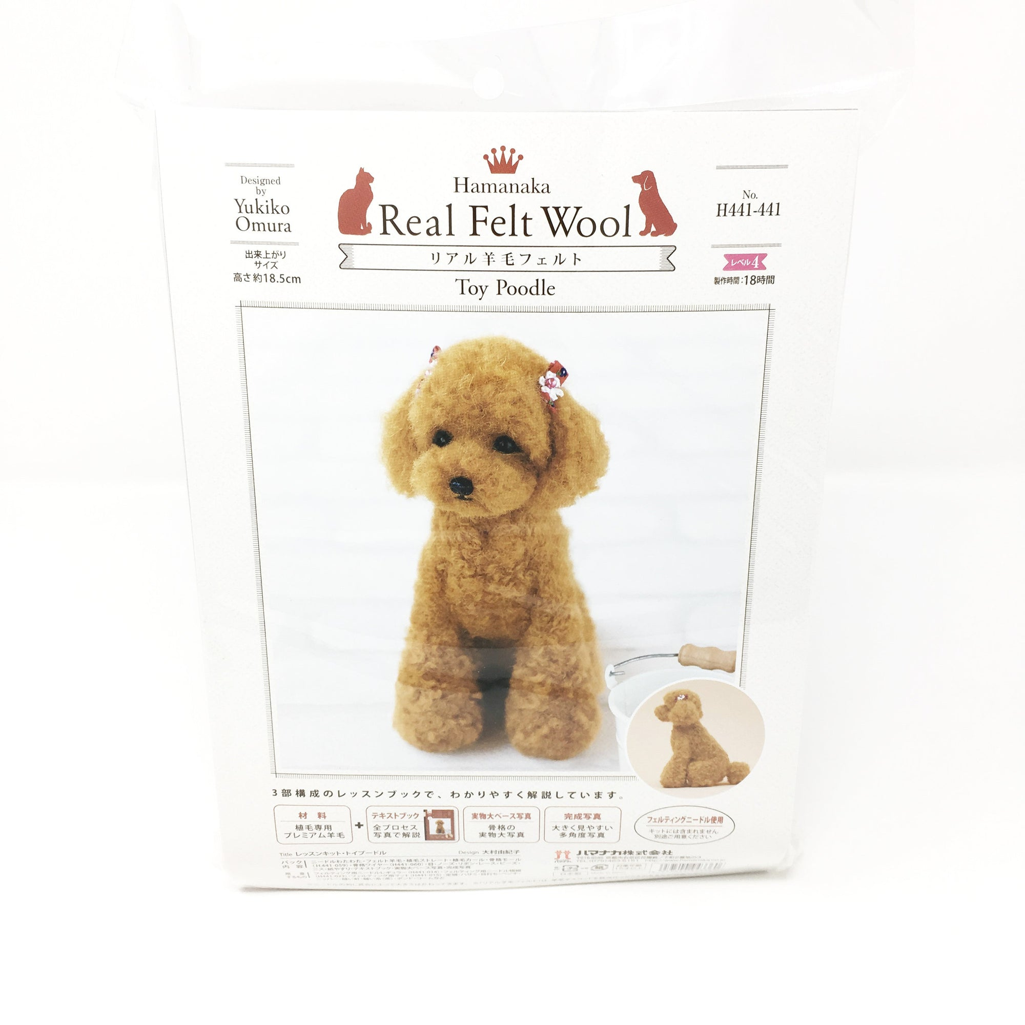 Hamanaka Realistic Needle Felting Kit - Toy Poodle