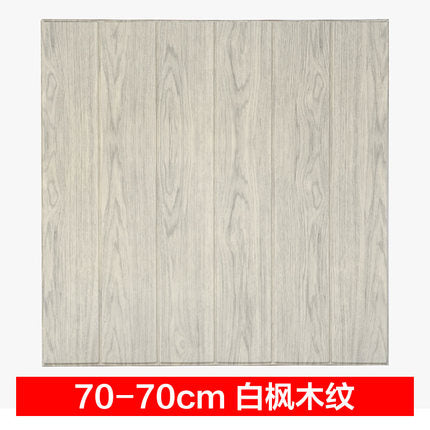 Wood grain 3D wall stickers decorate self-adhesive wall sticker