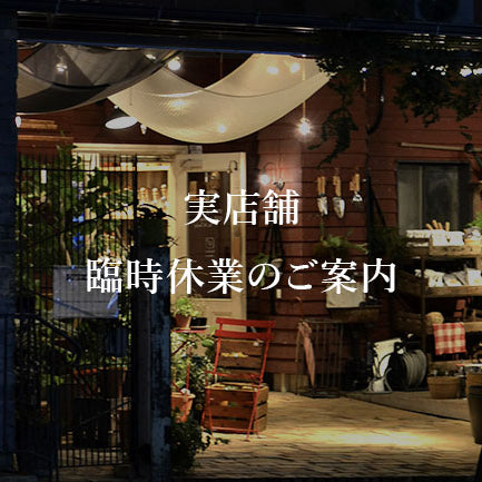 ANTRY実店舗 臨時休業のご案内