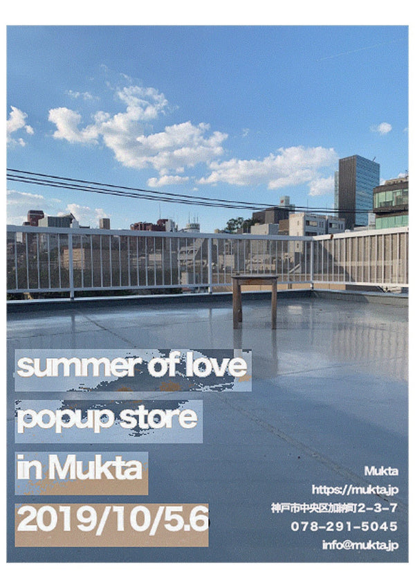 この男、単純につき。【SUMMER OF LOVE POP-UP STORE at Mukta】10/5,6