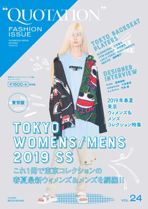 QUOTATION FASHION ISSUE TOKYO MENS/WOMENS COLLECTION 2019SS VOL.24