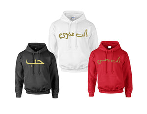 "Hoodie inscription Arabe ""TU ES MON AME"""