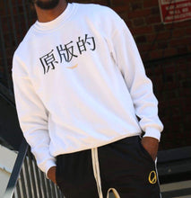 Load image into Gallery viewer, 04 Worldwide Crewneck