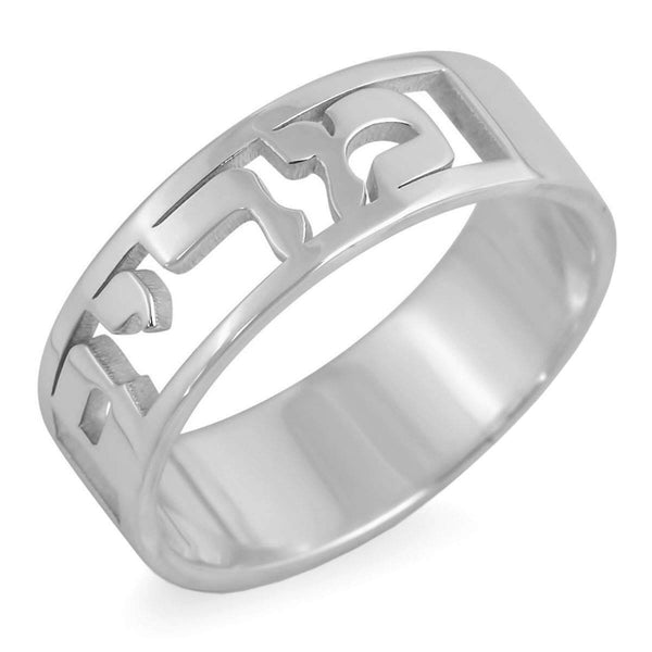 Sterling Silver Nameplate Hebrew Cut Out Ring Personalized