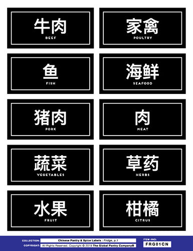 CHINESE fridge labels - Sheet 1