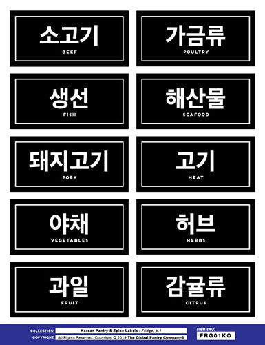KOREAN fridge labels