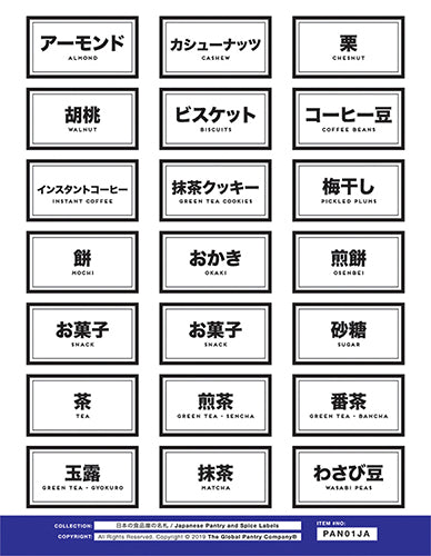 JAPANESE pantry labels - Sheet 1