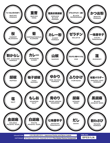 JAPANESE spice labels