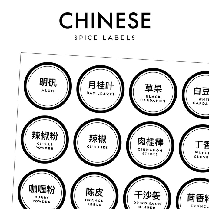 CHINESE (Simplified) spices