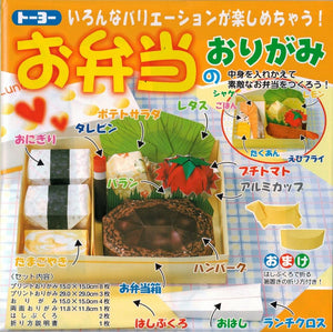 Bento Lunchbox Origami Kit