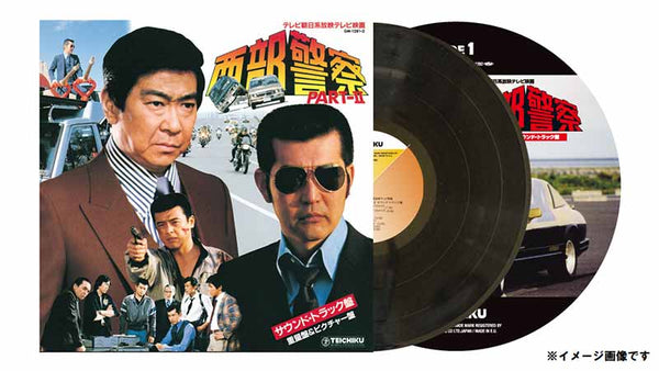 RECORD RUNNER® Seibu Keisatsu 40th Anniversary SUPER-Z Special Edition (with Double LP)
