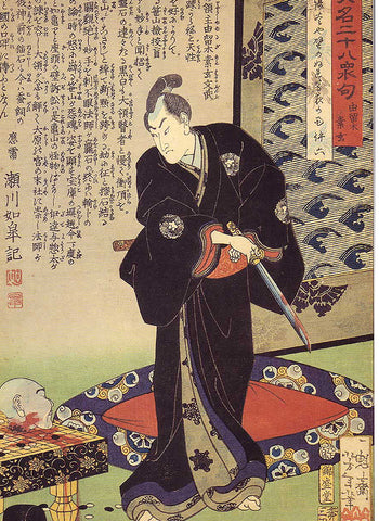 Yoshitoshi - Yurugi Sogen with a head on a board