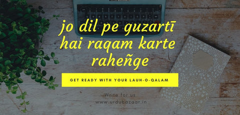 Write For Urdu Bazaar Blogs