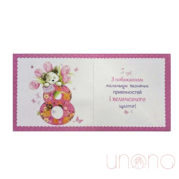 8th of March Women's Day Greeting Card