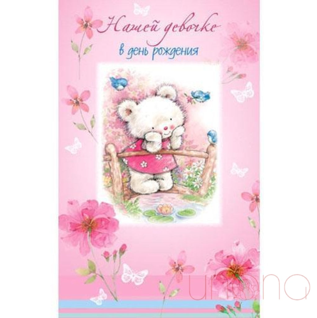 happy birthday kids card for delivery in ukraine