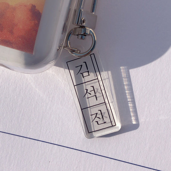 BTS X member name transparent keychain - BT21 Store | BTS Shop